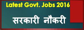 सरकारी नौकरी 2016