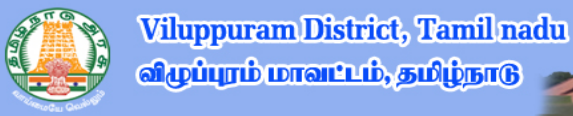 Viluppuram District Recruitment 2018 Application Form
